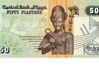 учитывайте, что в стране действует и иностранная валюта: доллар и евро.